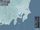 2013年02月24日11時36分頃発生した地震
