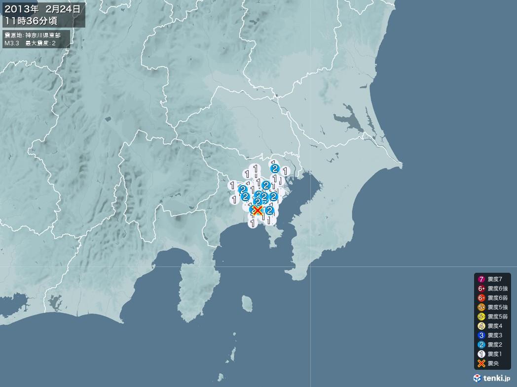 地震情報 2013年02月24日 11時36分頃発生 最大震度:2 震源地:神奈川県東部(拡大画像)