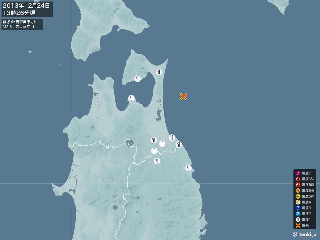 地震情報 2013年02月24日 13時26分頃発生 最大震度:1 震源地:青森県東方沖(拡大画像)