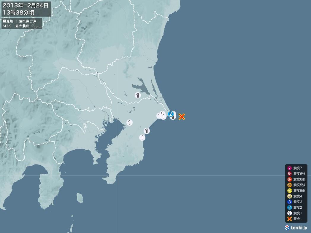 地震情報 2013年02月24日 13時38分頃発生 最大震度:2 震源地:千葉県東方沖(拡大画像)