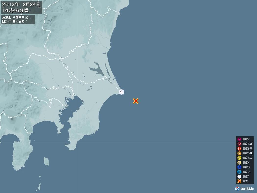 地震情報 2013年02月24日 14時46分頃発生 最大震度:1 震源地:千葉県東方沖(拡大画像)