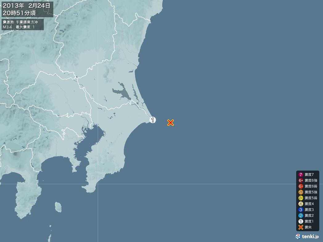 地震情報 2013年02月24日 20時51分頃発生 最大震度:1 震源地:千葉県東方沖(拡大画像)