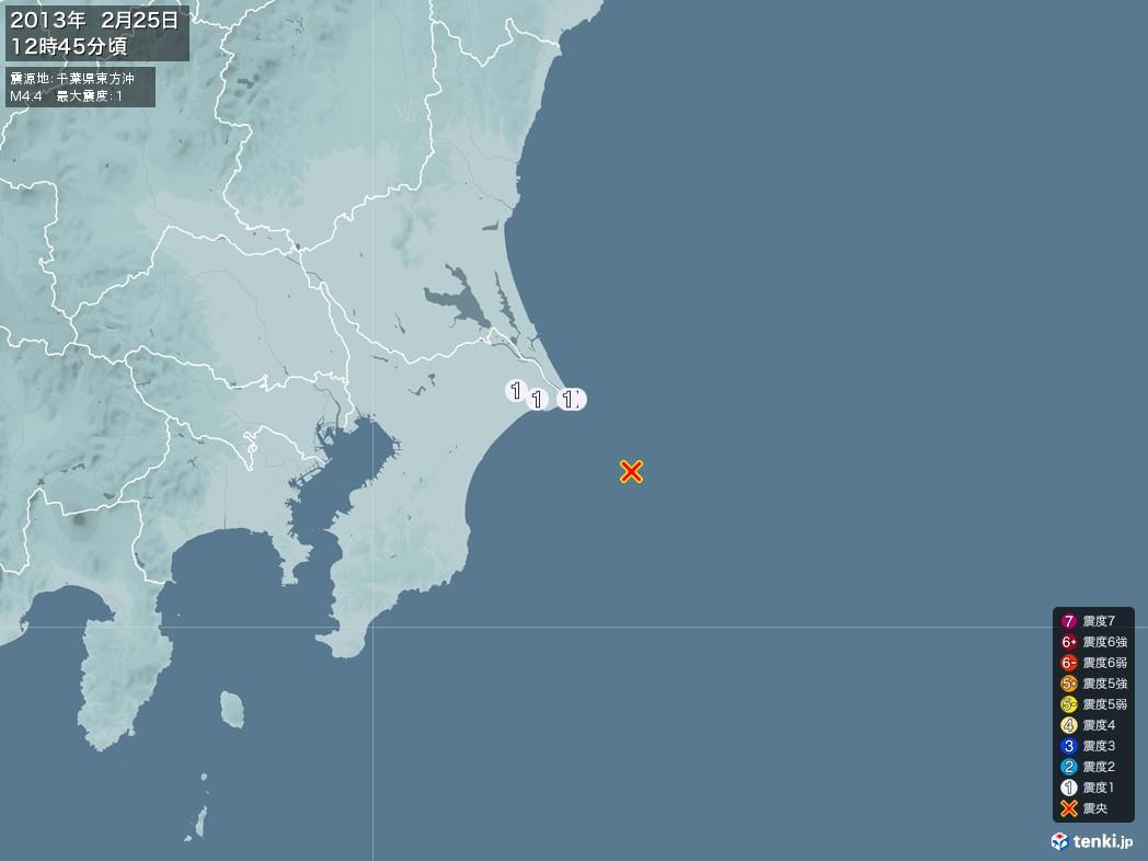 地震情報 2013年02月25日 12時45分頃発生 最大震度:1 震源地:千葉県東方沖(拡大画像)