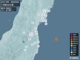2013年02月25日12時52分頃発生した地震