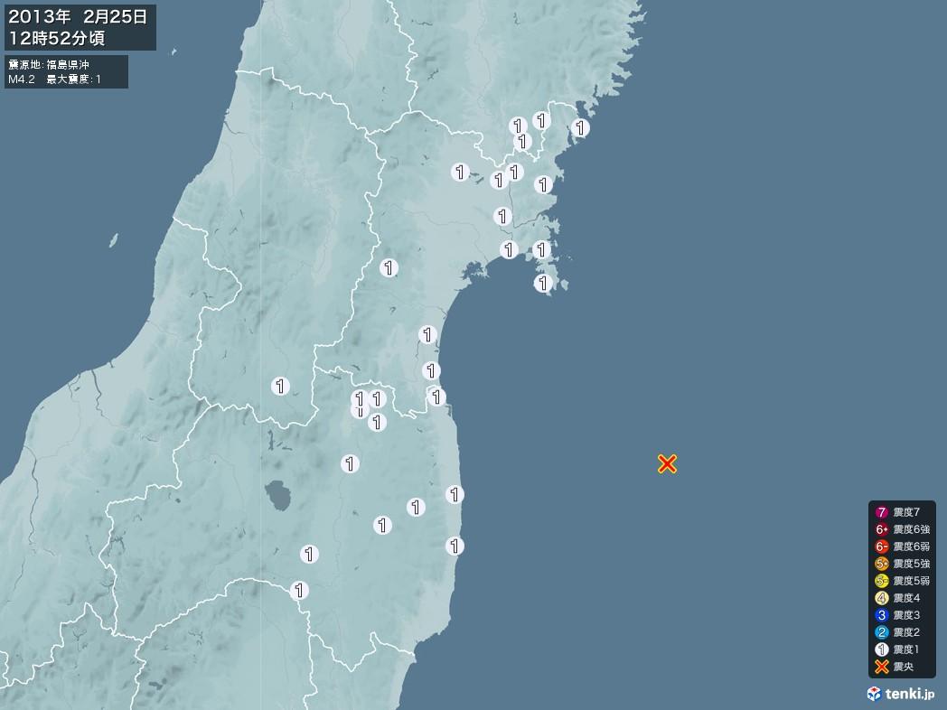 地震情報 2013年02月25日 12時52分頃発生 最大震度:1 震源地:福島県沖(拡大画像)