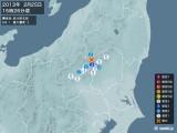 2013年02月25日15時26分頃発生した地震