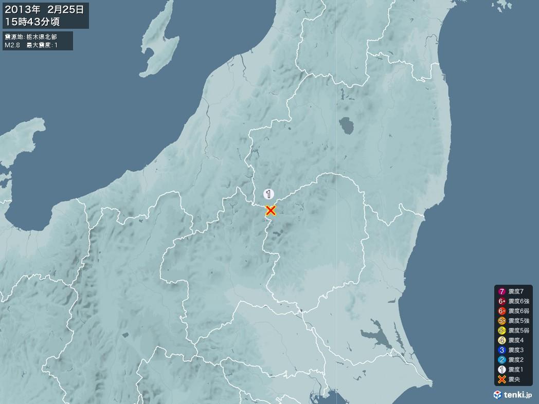 地震情報 2013年02月25日 15時43分頃発生 最大震度:1 震源地:栃木県北部(拡大画像)