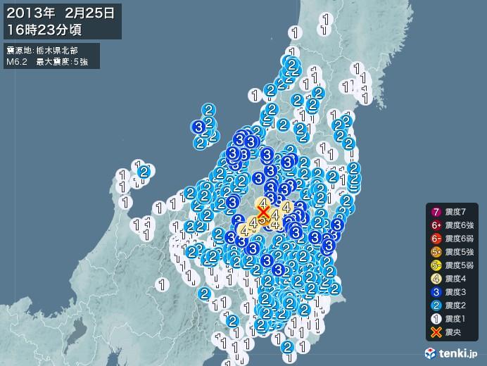 地震情報(2013年02月25日16時23分発生)