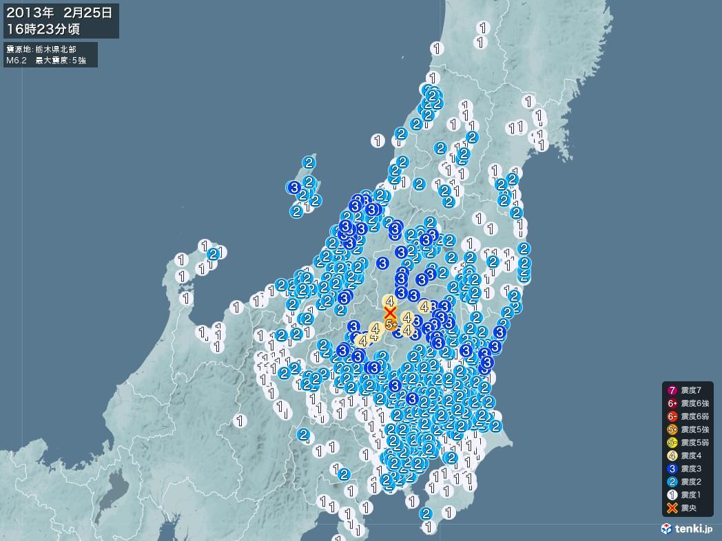 地震情報 2013年02月25日 16時23分頃発生 最大震度:5強 震源地:栃木県北部(拡大画像)