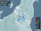 2013年02月25日16時34分頃発生した地震