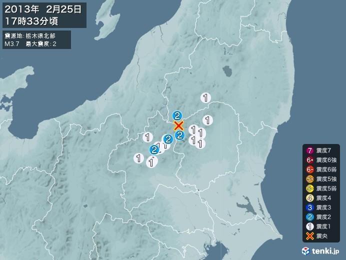 地震情報(2013年02月25日17時33分発生)