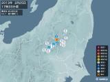 2013年02月25日17時33分頃発生した地震