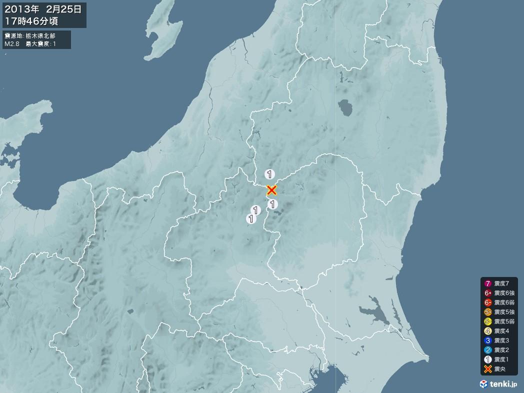 地震情報 2013年02月25日 17時46分頃発生 最大震度:1 震源地:栃木県北部(拡大画像)