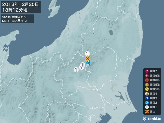 地震情報(2013年02月25日18時12分発生)