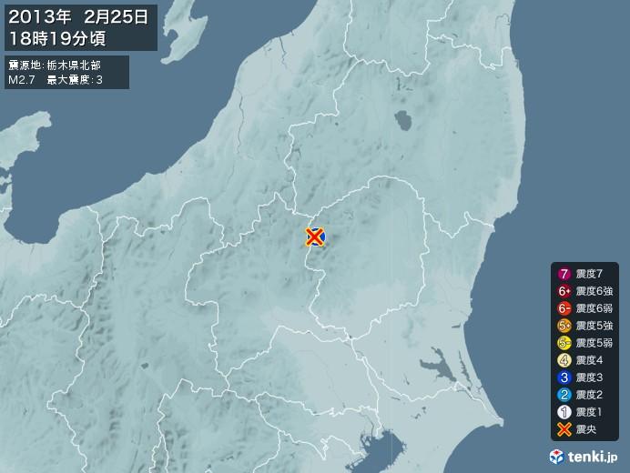 地震情報(2013年02月25日18時19分発生)
