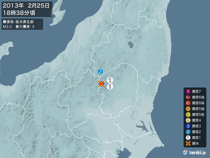 地震情報(2013年02月25日18時38分発生)