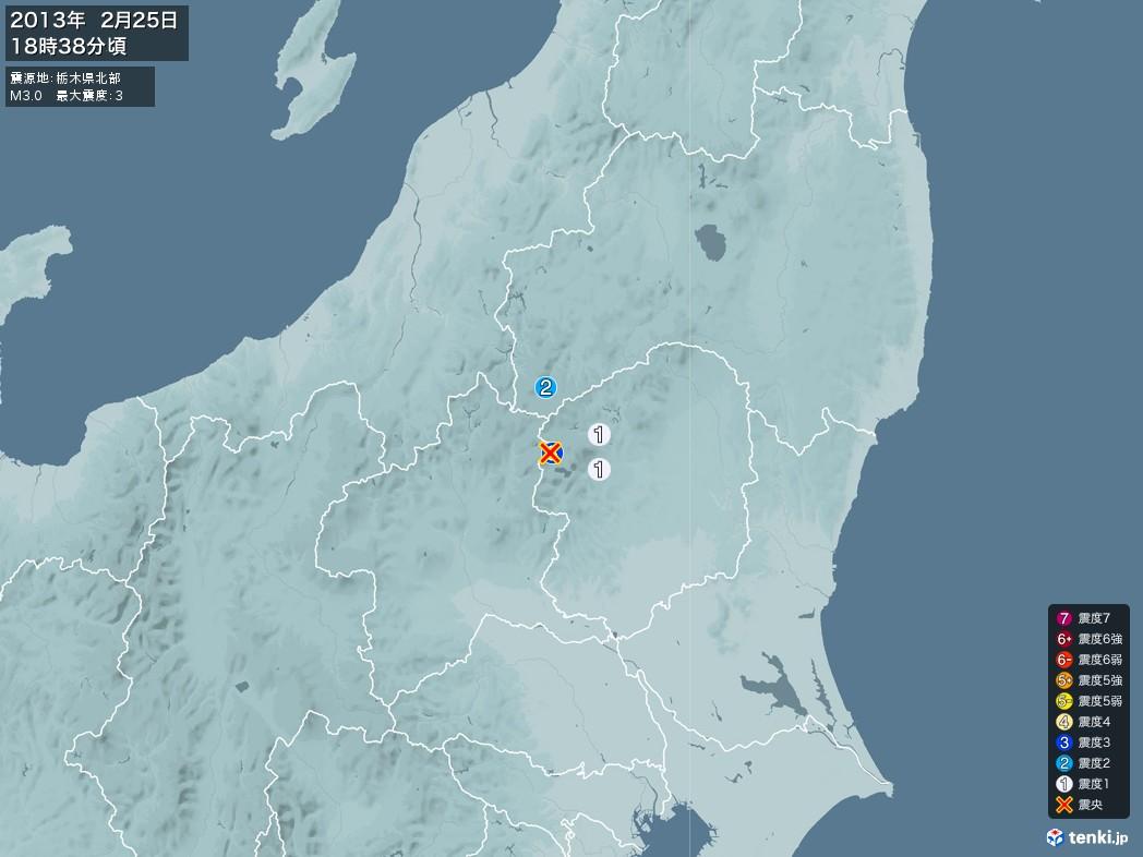 地震情報 2013年02月25日 18時38分頃発生 最大震度:3 震源地:栃木県北部(拡大画像)