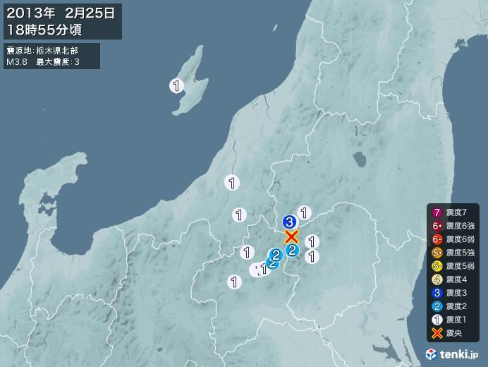地震情報(2013年02月25日18時55分発生)