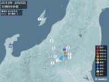 2013年02月25日18時55分頃発生した地震