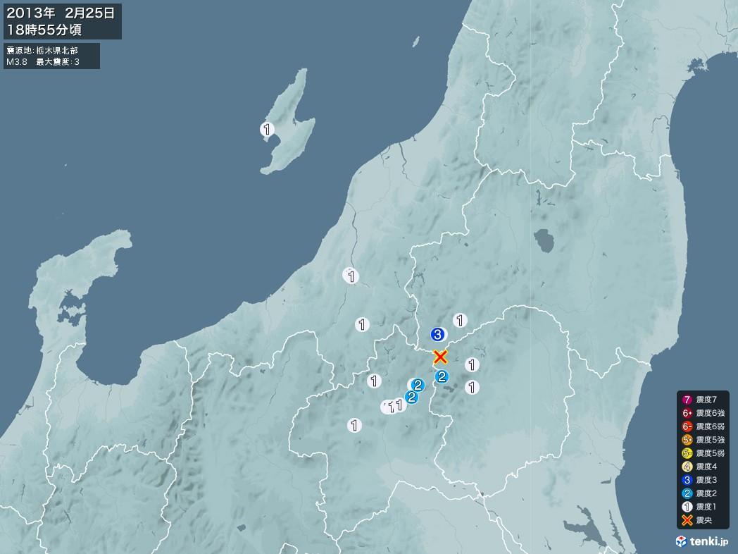 地震情報 2013年02月25日 18時55分頃発生 最大震度:3 震源地:栃木県北部(拡大画像)