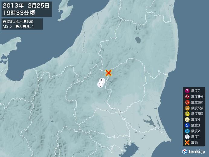 地震情報(2013年02月25日19時33分発生)