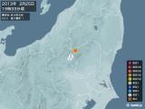 2013年02月25日19時33分頃発生した地震