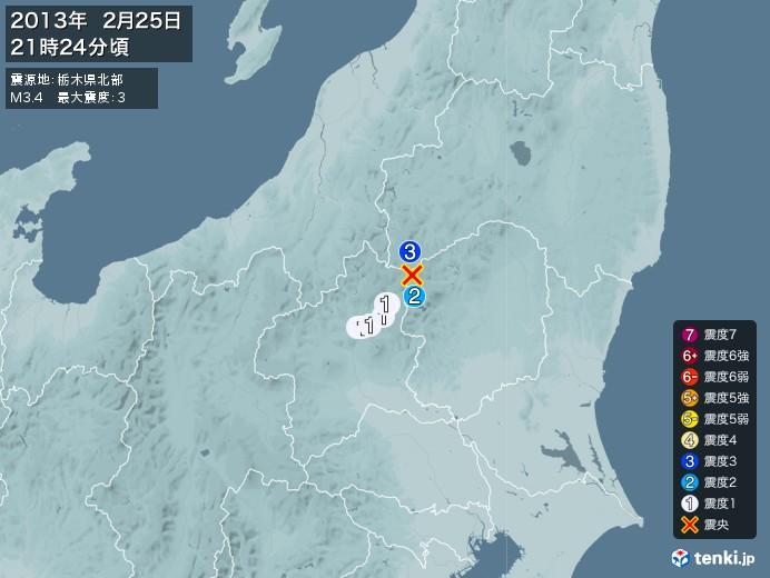 地震情報(2013年02月25日21時24分発生)