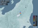2013年02月25日21時24分頃発生した地震