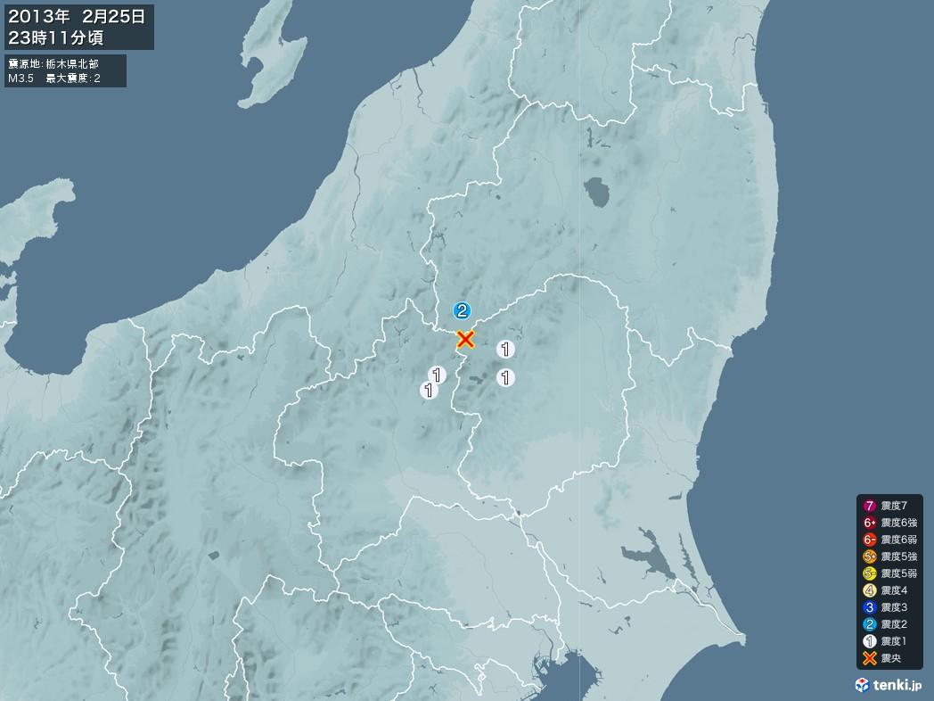 地震情報 2013年02月25日 23時11分頃発生 最大震度:2 震源地:栃木県北部(拡大画像)