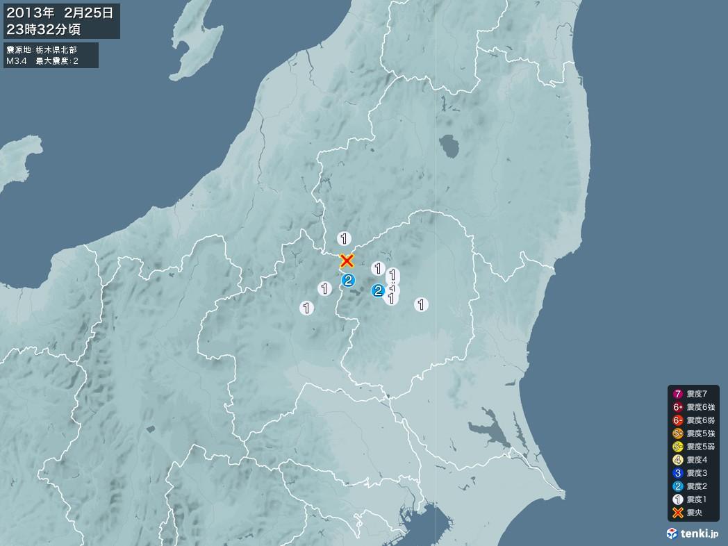 地震情報 2013年02月25日 23時32分頃発生 最大震度:2 震源地:栃木県北部(拡大画像)