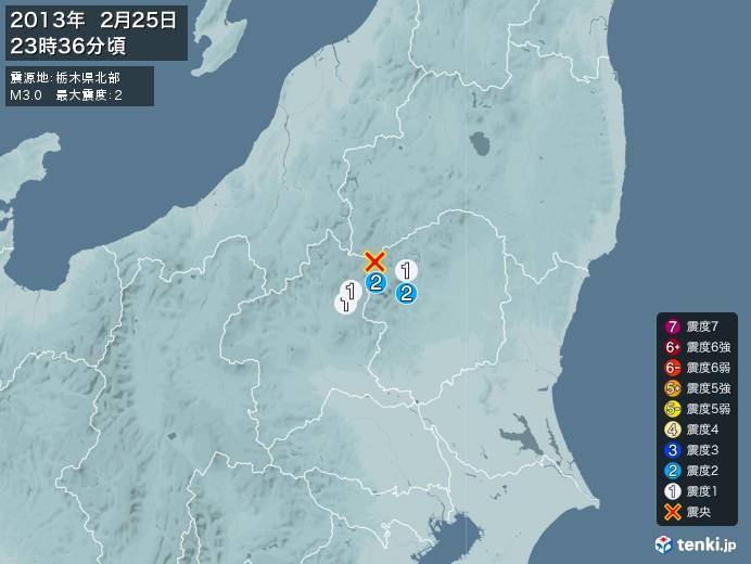 地震情報(2013年02月25日23時36分発生)