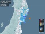 2013年02月26日21時46分頃発生した地震