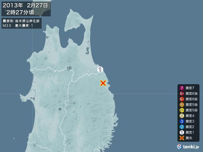 地震情報(2013年02月27日02時27分発生)