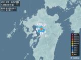 2013年02月27日12時45分頃発生した地震