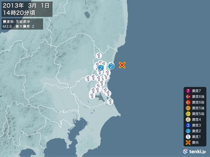 地震情報(2013年03月01日14時20分発生)