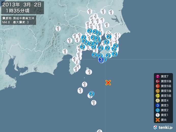地震情報(2013年03月02日01時35分発生)