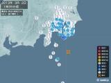 2013年03月02日01時35分頃発生した地震