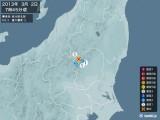 2013年03月02日07時45分頃発生した地震