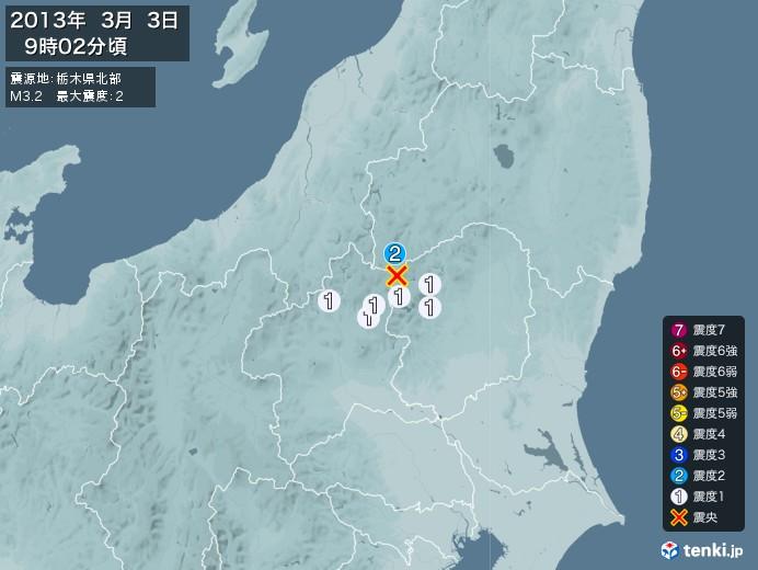 地震情報(2013年03月03日09時02分発生)