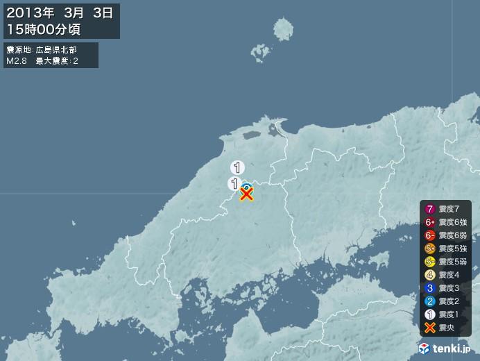 地震情報(2013年03月03日15時00分発生)