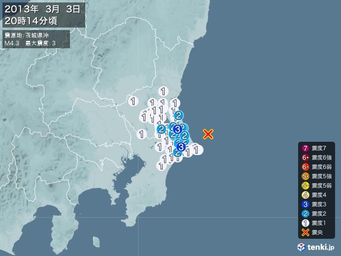 地震情報(2013年03月03日20時14分発生)