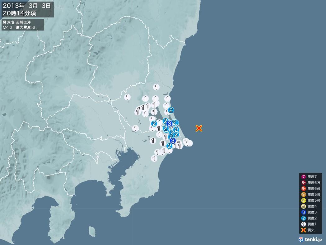 地震情報 2013年03月03日 20時14分頃発生 最大震度:3 震源地:茨城県沖(拡大画像)