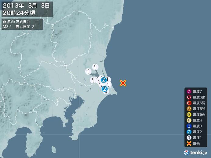 地震情報(2013年03月03日20時24分発生)