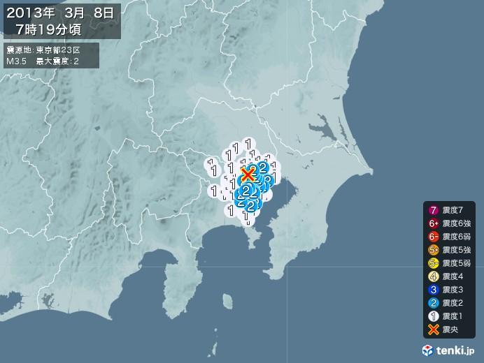 地震情報(2013年03月08日07時19分発生)
