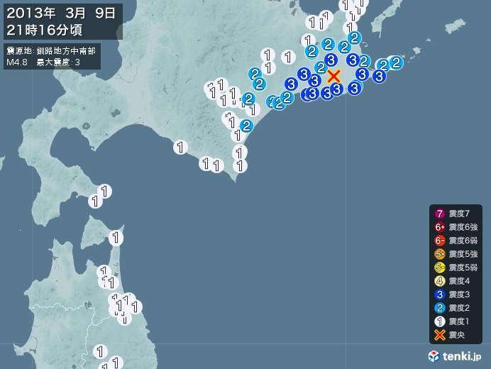 地震情報(2013年03月09日21時16分発生)