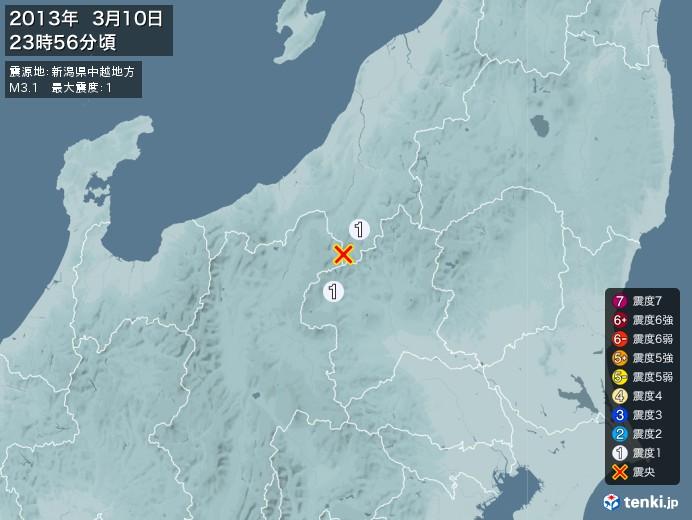 地震情報(2013年03月10日23時56分発生)