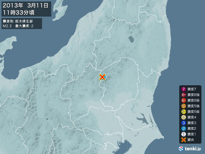 地震情報(2013年03月11日11時33分発生)