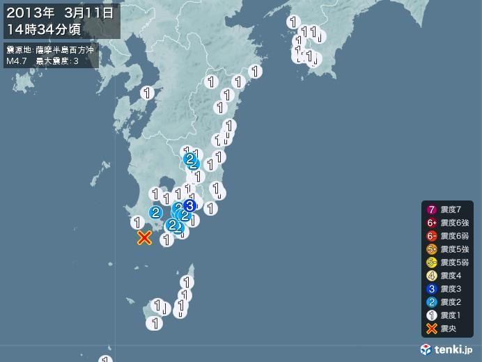 地震情報(2013年03月11日14時34分発生)
