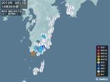 2013年03月11日14時34分頃発生した地震