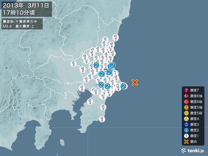地震情報(2013年03月11日17時10分発生)